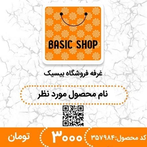 برچسب قیمت محصولات غرفه و فروشگاه  