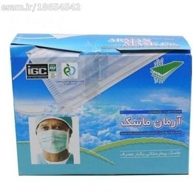 ماسک سه لایه پزشکی آرمان