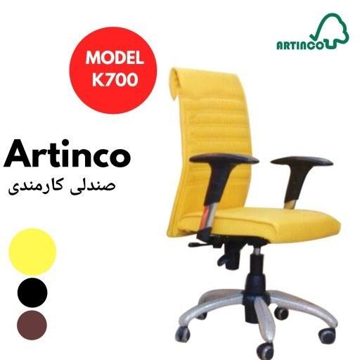 آرتینکو تولید کننده انواع مبلمان و صندلی اداری