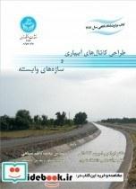 طراحی کانال های آبیاری و سازه های وابسته 2914