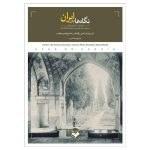 کتاب نگاه ها به ایران