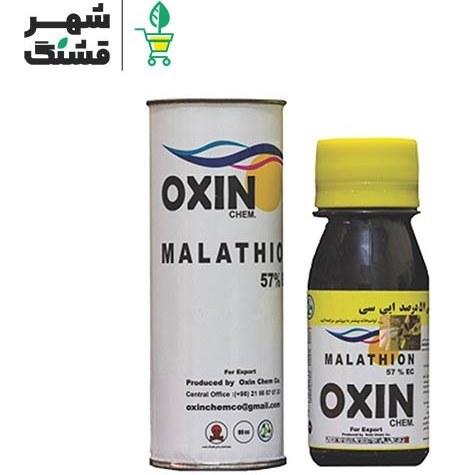 عکس سم حشره کش مالاتیون اکسین ۶۰ سی سی OXIN Malathion 60 cc سم-حشره-کش-مالاتیون-اکسین-60-سی-سی