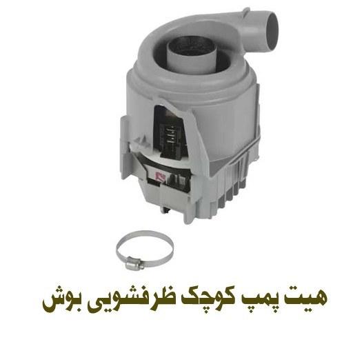 تصویر هیت پمپ کوچک ماشین ظرفشویی بوش