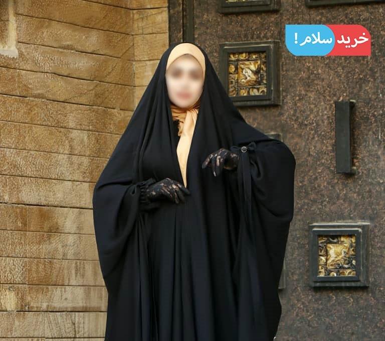 چادر عربی کلاسیک پاپیونی