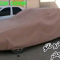 تصویر چادر خودرو نانو آب گریز سایز M