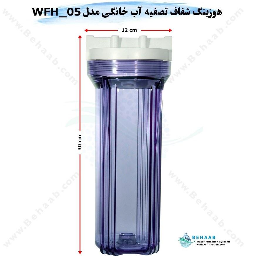 تصویر هوزینگ شفاف تصفیه آب خانگی مدلWFH_05 10inch Transparent Standard Water Filter Housing Model WFH_05