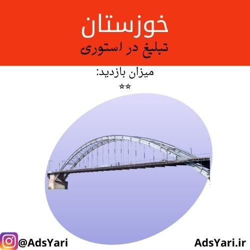 تبلیغات اینستاگرامی استان خوزستان 🗺 (استوری)  میزان بازدید: ⭐️⭐️