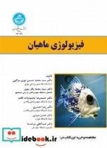 فیزیولوژی ماهیان 3190