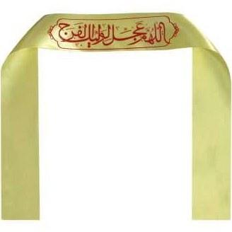 تصویر سربند عزاداری طرح اللهم عجل لولیک الفرج کد 31301