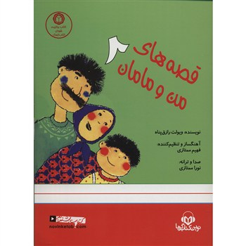 کتاب صوتي قصه هاي من و مامان 2 اثر ويولت رزاق پناه   Novin Ketab Guya Stories Of Me And My Mom 2 by Violet Razeghpanah Audio Book
