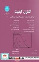 کنترل کیفیت  نمایش داده ها و تحلیل کنترل نموداری 2137