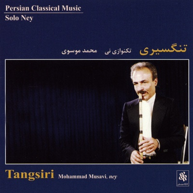 آلبوم صوتی تنگسيري - محمد موسوی