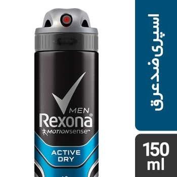 اسپری ضد تعریق مردانه رکسونا مدل Active Dry حجم 150 میلی لیتر   Rexona Active Dry Spray For Men 150ml