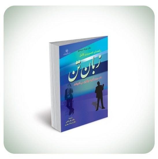"""کتاب زبان تن راهنمای تصویری کامل """"هنر دیدن آنچه دیگران میاندیشند"""""""