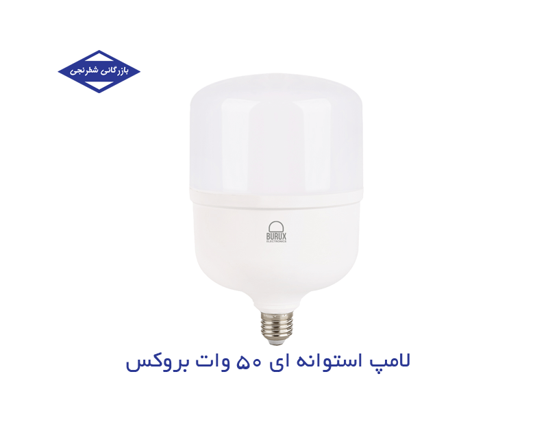 تصویر لامپ LED 50W بروکس لامپ کم مصرف 50وات