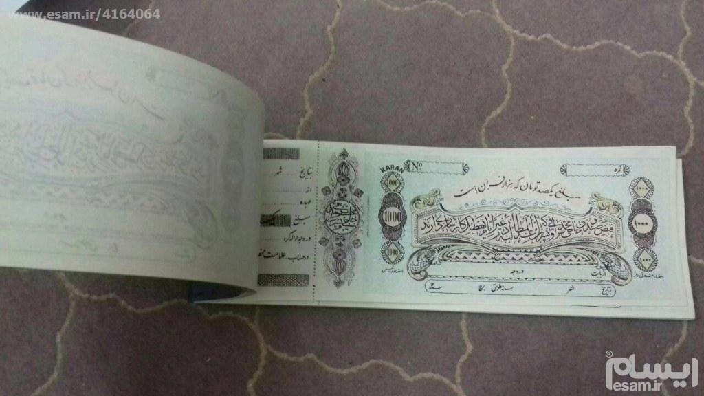 دسته چک 100 برگی 1000 قران(صد تومان)قاجار