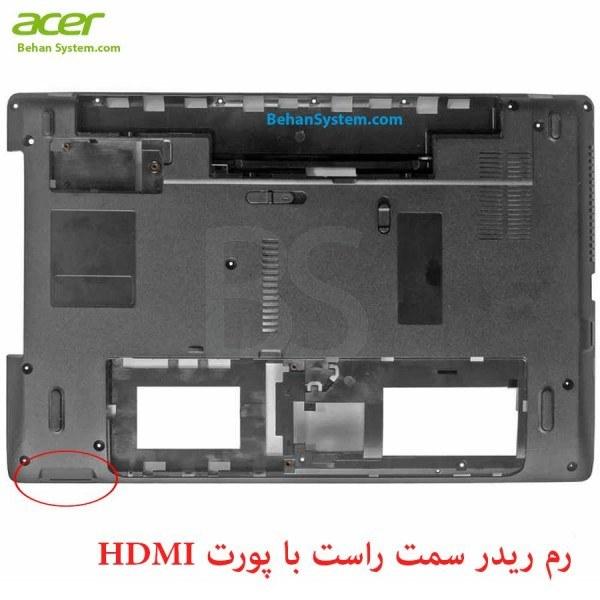 تصویر قاب کف لپ تاپ Acer مدل Aspire 5742 توجه : با قاب کف TravelMate 5742G یکسان نیست