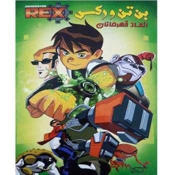انیمیشن بن تن و رکس اتحاد قهرمانان اثر المیر انگول |