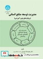 مدیریت توسعه منابع انسانی (رویکردهای نوین آموزشی) 3687