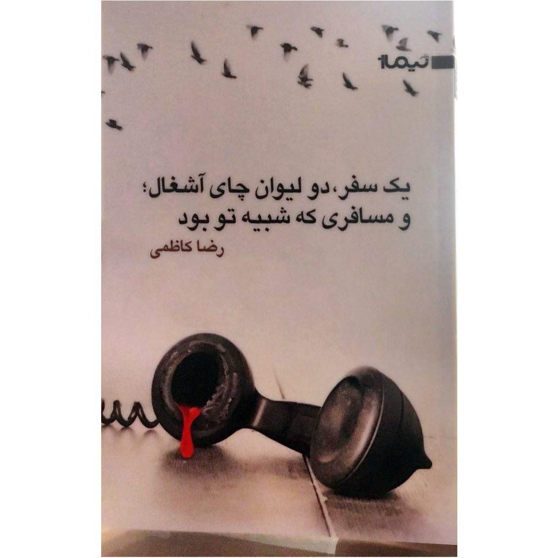 کتاب یک سفر، دو لیوان چای آشغال؛ و مسافری که شبیه تو بود اثر رضا کاظمی
