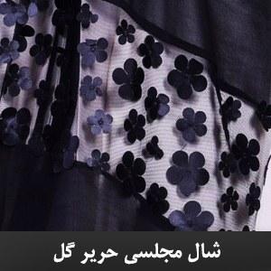 تصویر شال مجلسی مشکی حریر حاشیه FLOWER گل برجسته SH-HARIR3
