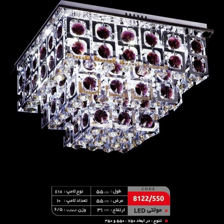 لوستر سقفی مولتی LED (کد: ۵۵۰/ ۸۱۲۲)  
