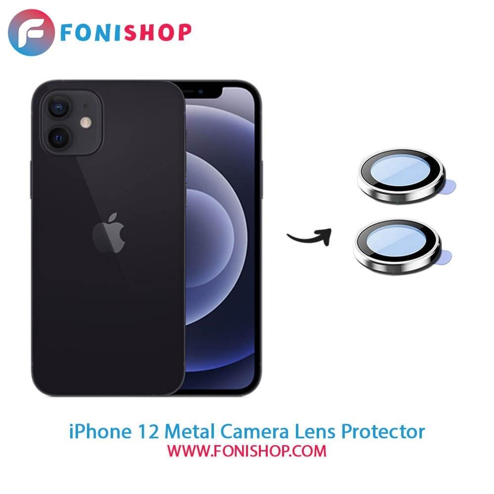 تصویر محافظ لنز فلزی دوربین آیفون iPhone 12