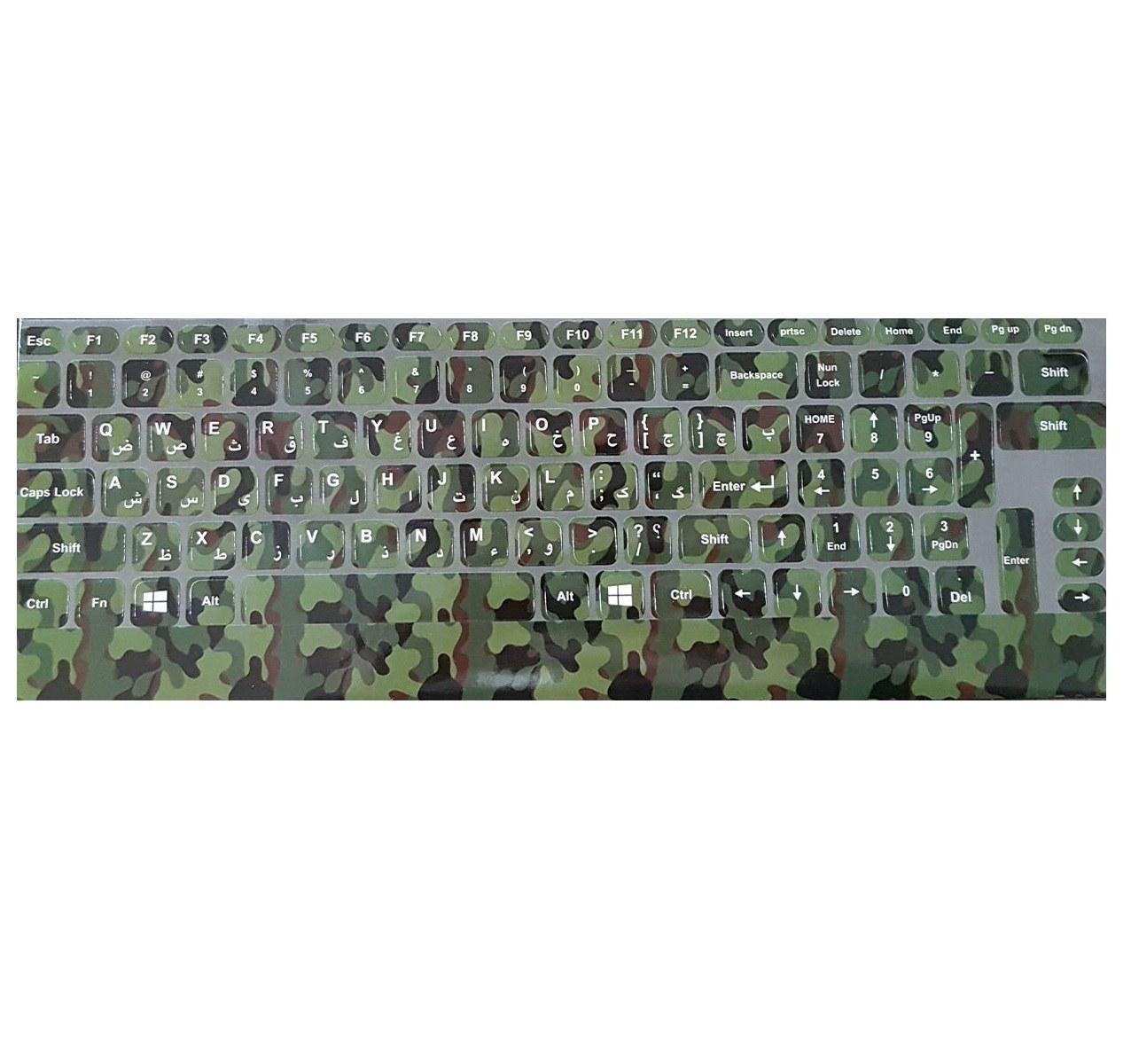 برچسب حروف فارسی کیبورد طرح ارتشی