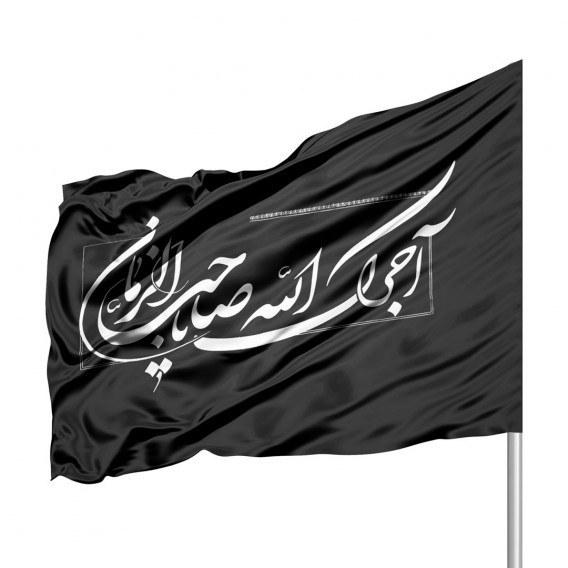 پرچم ساتن مشکی درب منازل با شعار آجرک الله یا صاحب الزمان علیه السلام 70*100 سانتی متر