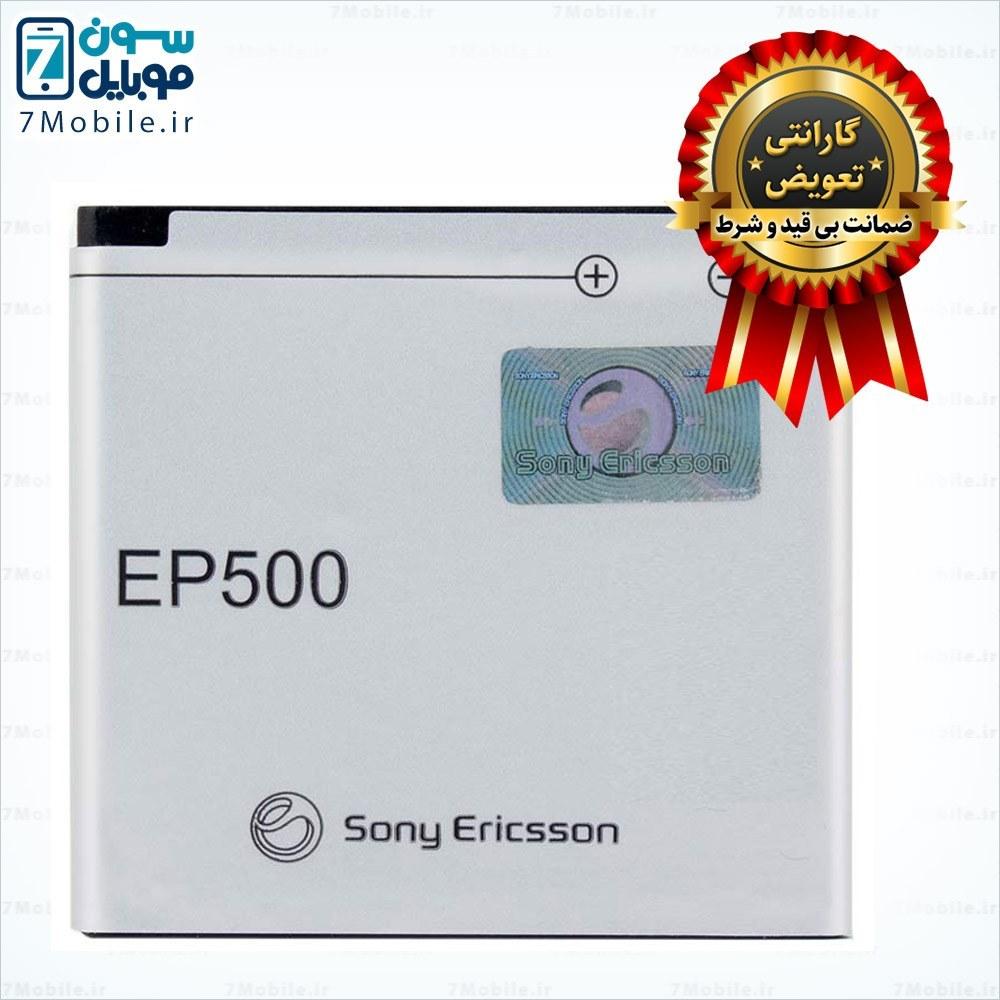 تصویر باتری اصلی گوشی سونی Sony Ericsson Xperia X8 Battery Sony Ericsson Xperia X8 - EP500