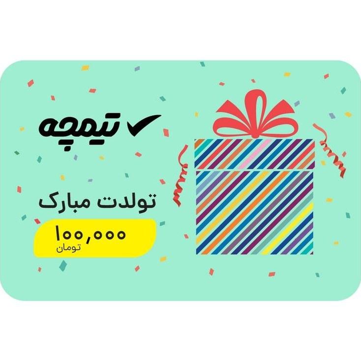 تصویر کارت هدیه 100.000 تومانی تیمچه طرح تولدت مبارک