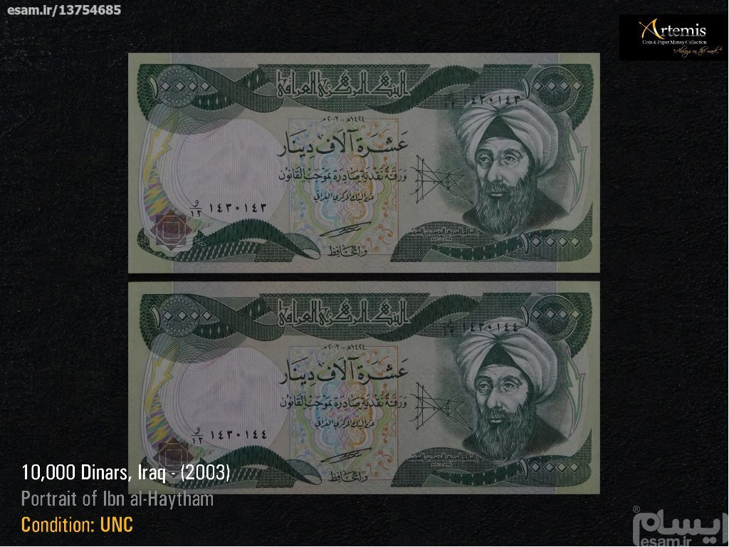 10,000 دینار عراق، جفت بانکی - (2003)  