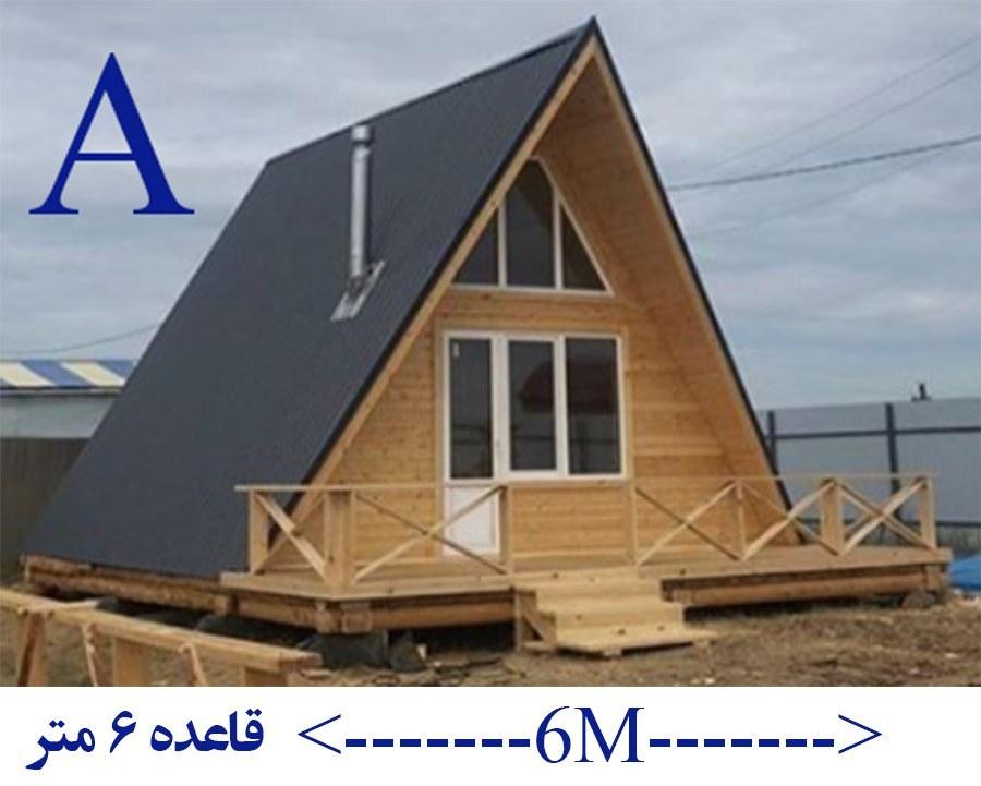 تصویر خانه چوبی طرح A