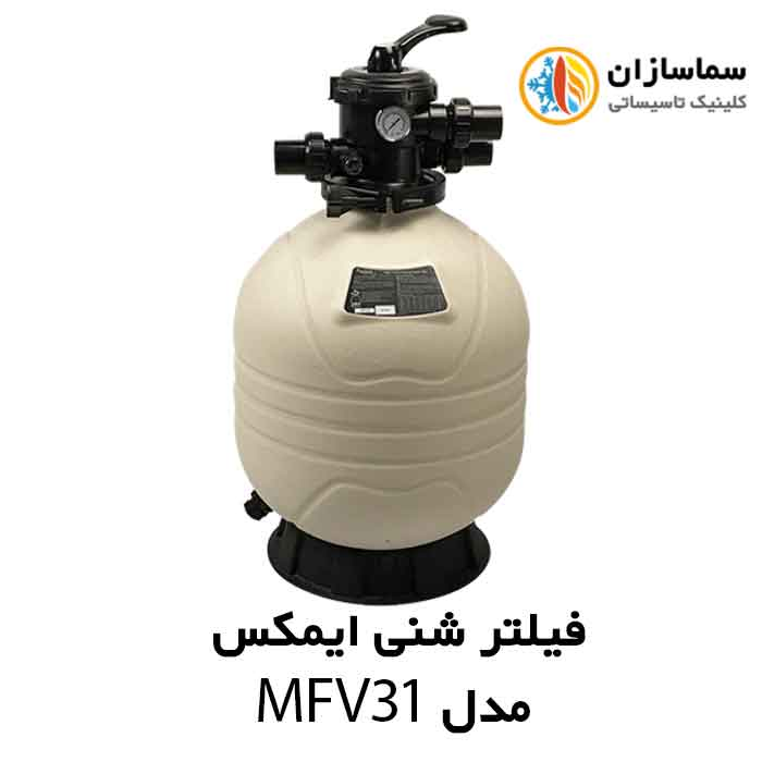 تصویر فیلتر شنی تصفیه آب استخر ایمکس مدل MFV31