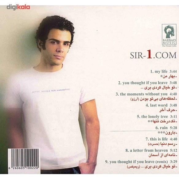 img آلبوم موسيقي تو خيال کردي بري - سيروان خسروي