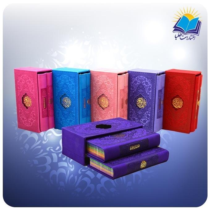 تصویر ست قرآن و مفاتيح رنگی پالتویی قابدار چرم (كد ۲۰۳۶)