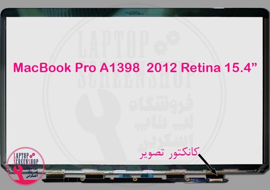 ال سی دی مک بوک پرو (MacBook Pro 15 Retina A1398 (2012