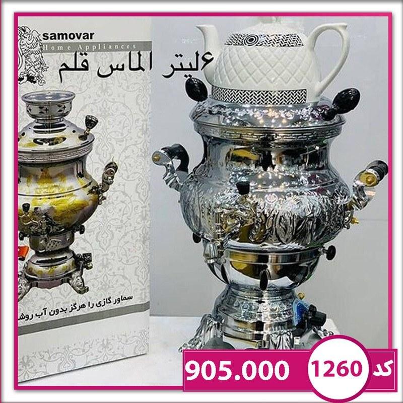 تصویر سماور گازی کرال-KRAL کد 1260