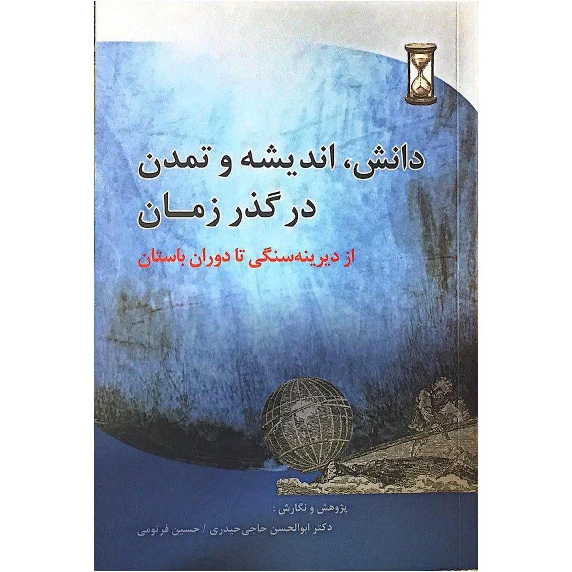 کتاب دانش، اندیشه و تمدن در گذر زمان از دیرین سنگی تا دوران باستان اثر ابوالحسن حاجیحیدری،حسین فرتومی