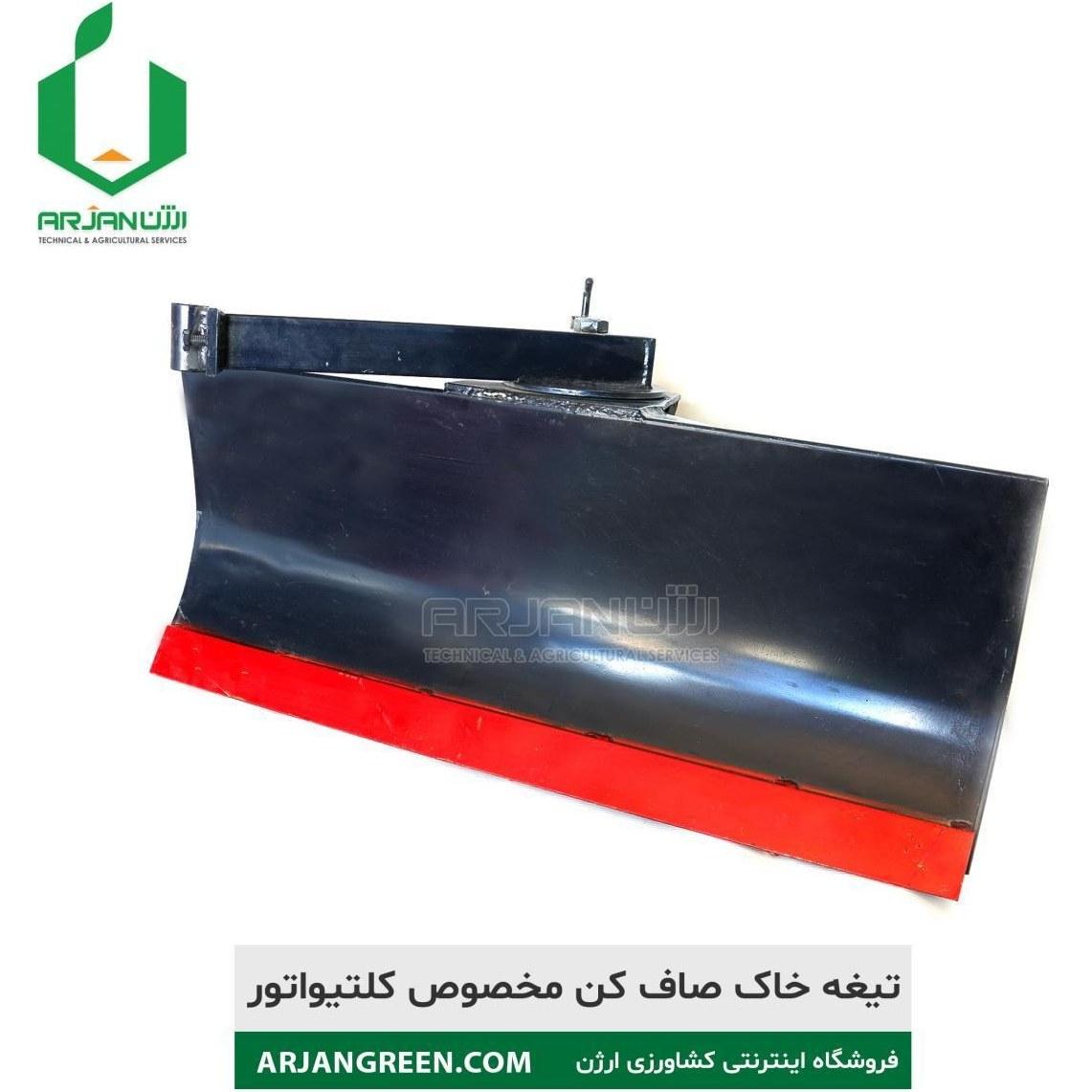 تیغه خاک صاف کن قابل نصب روی کلتیواتور