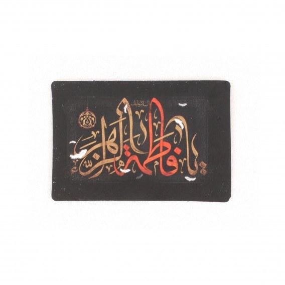 تصویر کارت دو رو فاطمیه طرح یا فاطمه الزهرا سلام الله علیها و حدیث پیامبر صلی الله علیه و آله 3/5*5/5 سانتی متر