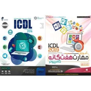 نرم افزار آموزش مهارت هفتگانه کامپیوتر ICDL 2019 نشر پدیا سافت به همراه نرم افزار آموزش ICDL 2016 نشر درنا |