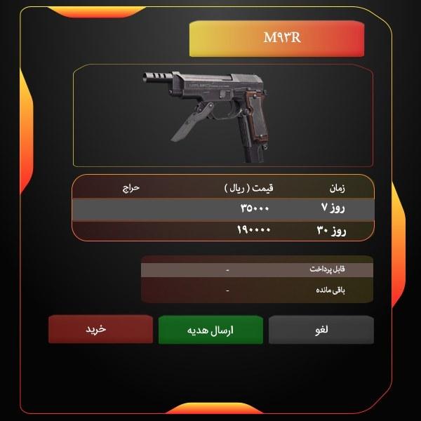 تصویر تمدید اسلحه کلت کمری زولا M93R
