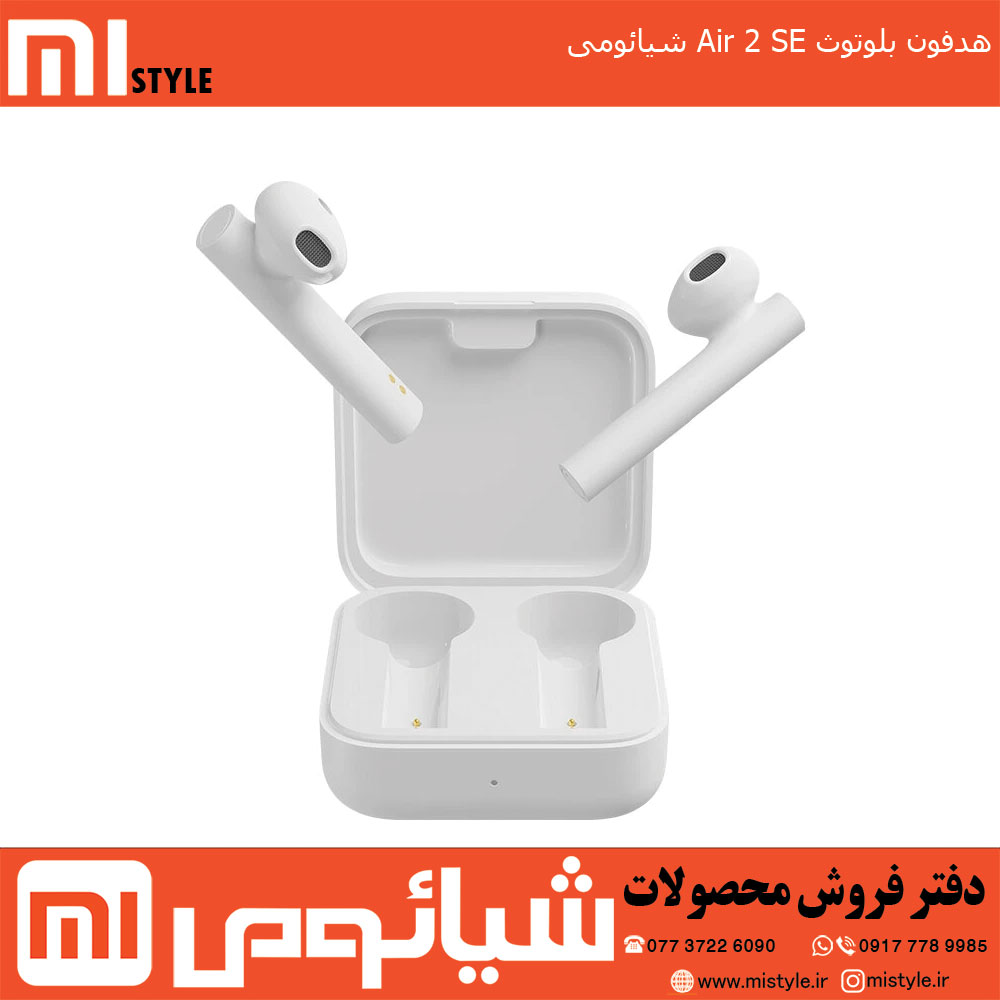 عکس هدفون بی سیم دوتایی شیائومی Xiaomi Mi Air2 SE Wireless Earphones TWSEJ04WM Xiaomi Mi Air2 SE Wireless Earphones TWSEJ04WM هدفون-بی-سیم-دوتایی-شیایومی-xiaomi-mi-air2-se-wireless-earphones-twsej04wm