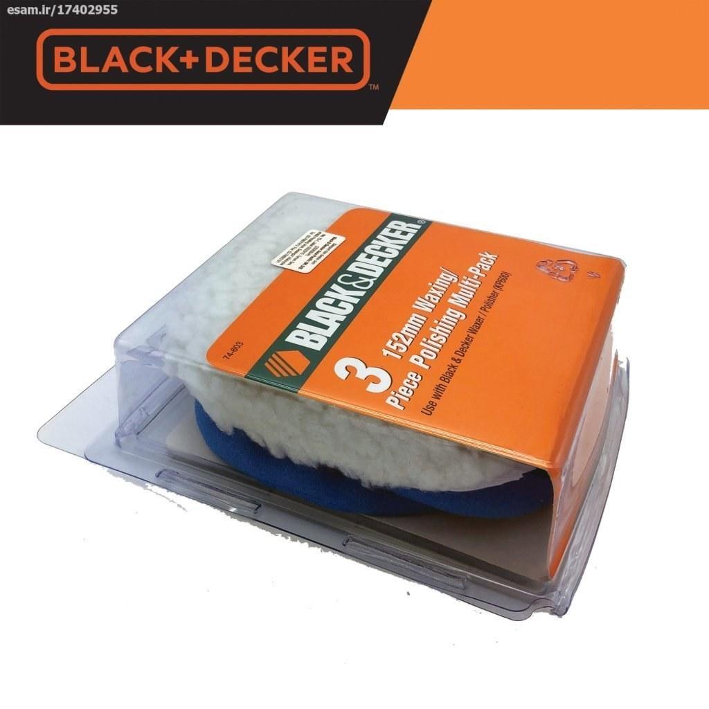 عکس پد پولیش اورجینال BLACK & DECKER ساخت آمریکا  پد-پولیش-اورجینال-black-and-decker-ساخت-امریکا