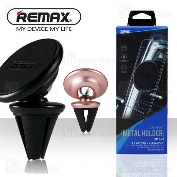 پایه نگهدارنده و هولدر آهنربایی ریمکس Remax RM-C28 Air Vent Metal Holder