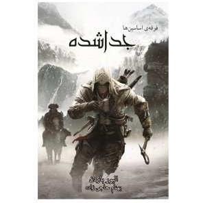 کتاب جداشده فرقه ی اساسین ها اثر الیور باودن انتشارات آذرباد  