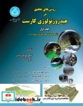 روش های تحقیق در هیدرولوژی کارست (ژئومورفولوژی، هیدرولوژی و شیمی آب)  (جلد اول) 3727