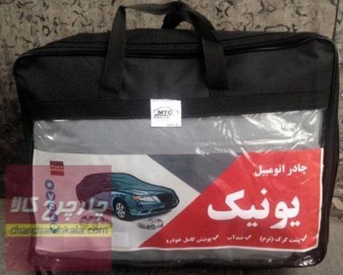 تصویر چادر خودرو کوییک پشت پنبه ای نرم برند یونیک
