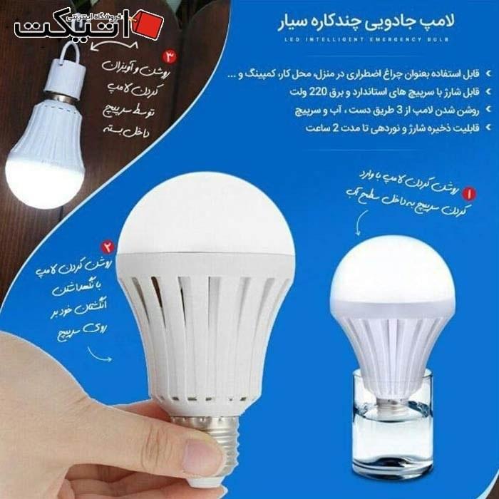 لامپ اضطراری LED جادویی